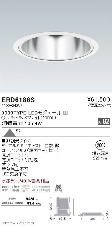 ERD6186S 遠藤照明 施設照明 LEDベースダウンライト 鏡面マットコーン ARCHIシリーズ 超広角配光57° 水銀ランプ400W相当 9000タイプ 非調光 ナチュラルホワイト