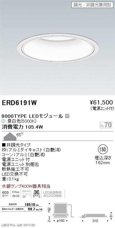 ERD6191W 遠藤照明 施設照明 LEDベースダウンライト 浅型白コーン ARCHIシリーズ 超広角配光65° 水銀ランプ400W相当 9000タイプ 非調光 昼白色