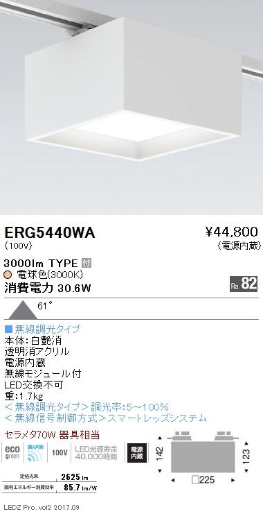 ERG5440WA 遠藤照明 施設照明 LEDスクエアシーリングダウンライト 電源内蔵 Mid Powerシリーズ セラメタ70W相当 3000lmタイプ 61° プラグタイプ Smart LEDZ無線調光 電球色