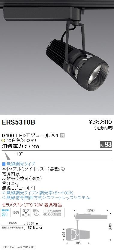 ERS5310B 遠藤照明 施設照明 LEDスポットライト DUAL-Mシリーズ D400 セラメタプレミアS70W相当 狭角配光13° Smart LEDZ無線調光 温白色