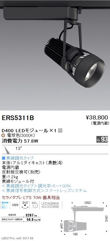 ERS5311B 遠藤照明 施設照明 LEDスポットライト DUAL-Mシリーズ D400 セラメタプレミアS70W相当 狭角配光13° Smart LEDZ無線調光 電球色