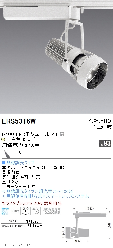 ERS5316W 遠藤照明 施設照明 LEDスポットライト DUAL-Mシリーズ D400 セラメタプレミアS70W相当 中角配光18° Smart LEDZ無線調光 温白色