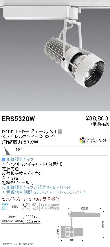 ERS5320W 遠藤照明 施設照明 LEDスポットライト DUAL-Mシリーズ D400 セラメタプレミアS70W相当 中角配光18° Smart LEDZ無線調光 アパレルホワイトe 電球色