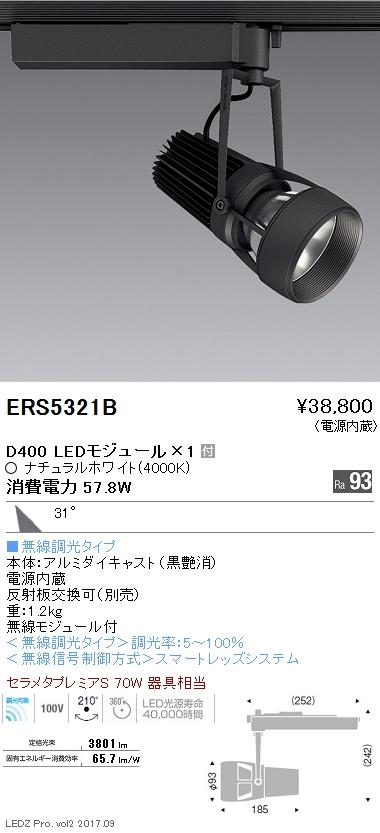 ERS5321B 遠藤照明 施設照明 LEDスポットライト DUAL-Mシリーズ D400 セラメタプレミアS70W相当 広角配光31° Smart LEDZ無線調光 ナチュラルホワイト
