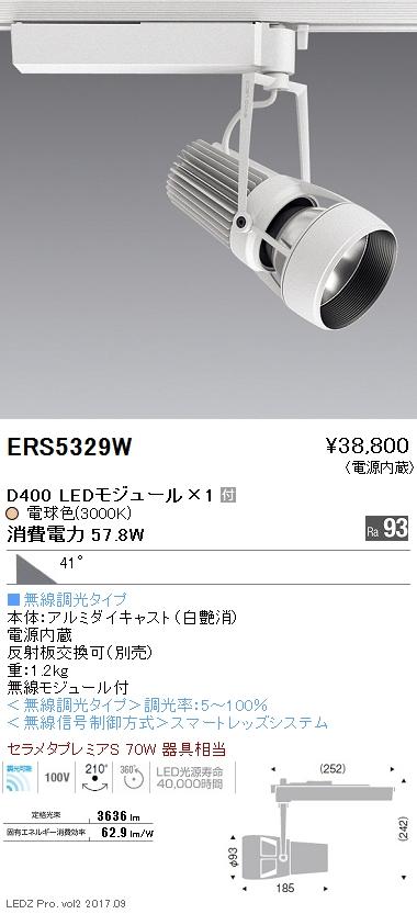 ERS5329W 遠藤照明 施設照明 LEDスポットライト DUAL-Mシリーズ D400 セラメタプレミアS70W相当 超広角配光41° Smart LEDZ無線調光 電球色