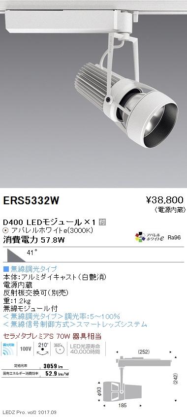 ERS5332W 遠藤照明 施設照明 LEDスポットライト DUAL-Mシリーズ D400 セラメタプレミアS70W相当 超広角配光41° Smart LEDZ無線調光 アパレルホワイトe 電球色