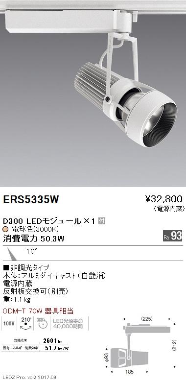 ERS5335W 遠藤照明 施設照明 LEDスポットライト DUAL-Mシリーズ D300 CDM-T70W相当 狭角配光10° 非調光 電球色