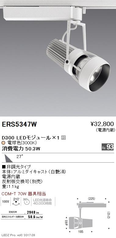 ERS5347W 遠藤照明 施設照明 LEDスポットライト DUAL-Mシリーズ D300 CDM-T70W相当 広角配光27° 非調光 電球色