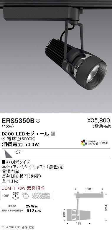 ERS5350B 遠藤照明 施設照明 LEDスポットライト DUAL-Mシリーズ D300 CDM-T70W相当 広角配光27° 非調光 アパレルホワイトe 電球色