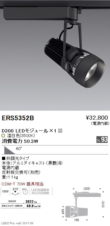 ERS5352B 遠藤照明 施設照明 LEDスポットライト DUAL-Mシリーズ D300 CDM-T70W相当 超広角配光40° 非調光 温白色