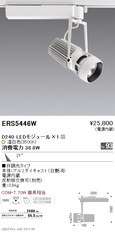 ERS5446W 遠藤照明 施設照明 LEDスポットライト DUAL-Sシリーズ D240 CDM-TC70W相当 中角配光21° 非調光 温白色