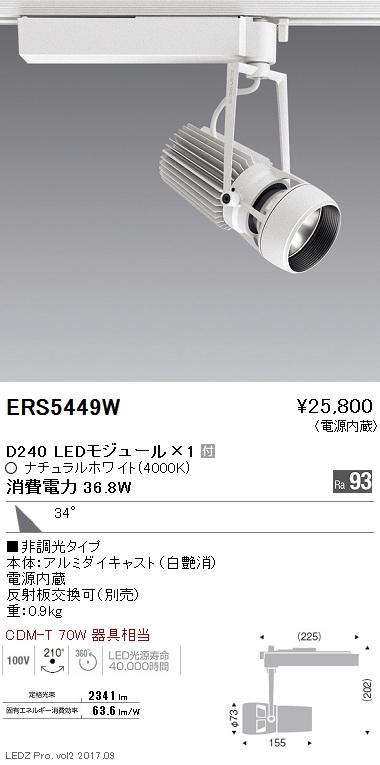 ERS5449W 遠藤照明 施設照明 LEDスポットライト DUAL-Sシリーズ D240 CDM-TC70W相当 広角配光34° 非調光 ナチュラルホワイト