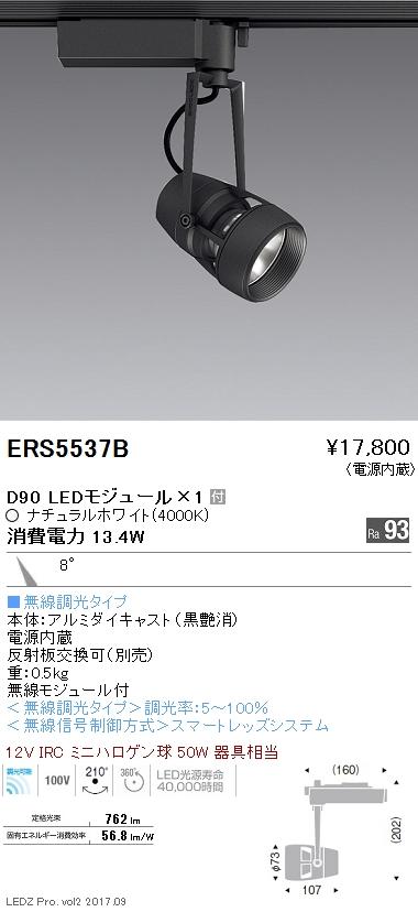 【初回限定お試し価格】 ERS5537B 狭角配光8° 遠藤照明 施設照明 LEDスポットライト LEDZ無線調光 DUAL-Sシリーズ D90 12V 施設照明 IRCミニハロゲン球50W相当 狭角配光8° Smart LEDZ無線調光 ナチュラルホワイト, e-スーパーマーケット:0b6d5721 --- kultfilm.se