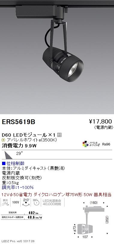 ERS5619B 遠藤照明 施設照明 LEDスポットライト DUAL-Sシリーズ D60 12Vφ50省電力ダイクロハロゲン球75W形50W相当 広角配光29° 位相制御調光 アパレルホワイトe 温白色