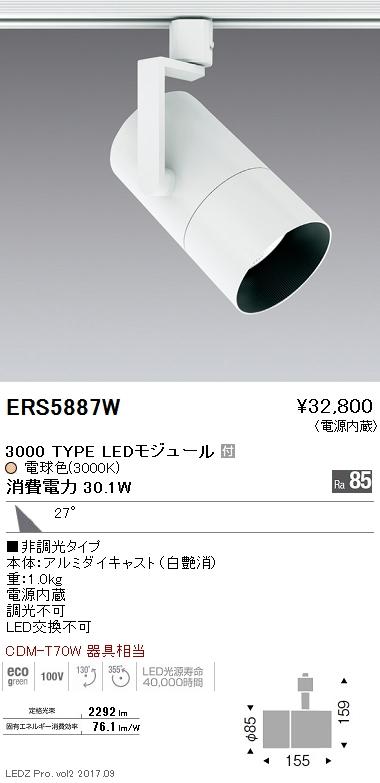 ERS5887W 遠藤照明 施設照明 LEDグレアレススポットライト ロングフード ARCHIシリーズ 3000タイプ CDM-T70W相当 広角配光27° 非調光 電球色