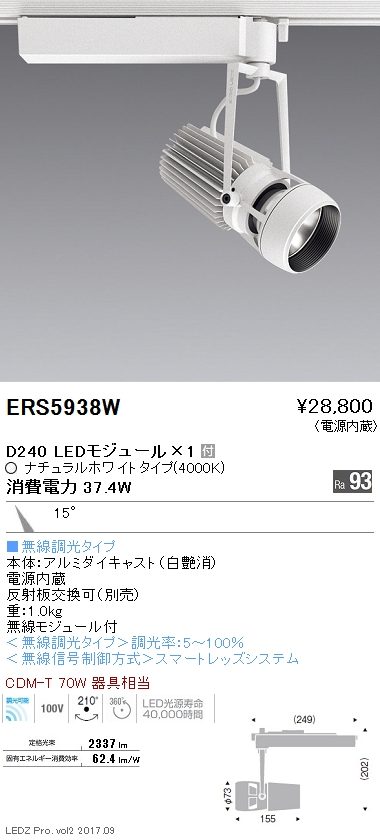 ERS5938W 遠藤照明 施設照明 LEDスポットライト DUAL-Sシリーズ D240 CDM-TC70W相当 狭角配光15° Smart LEDZ無線調光 ナチュラルホワイト