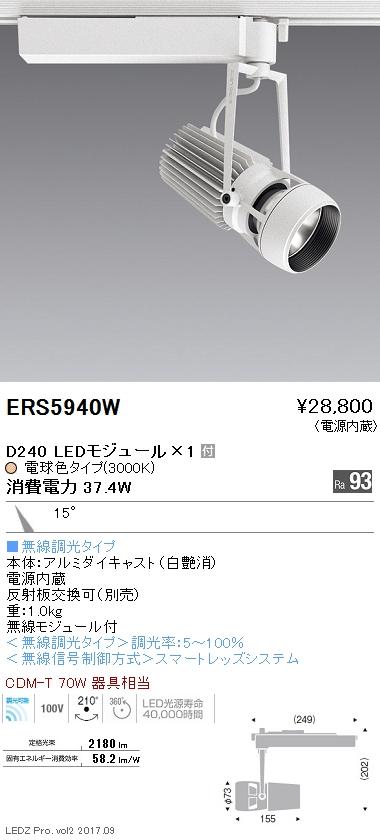 ERS5940W 遠藤照明 施設照明 LEDスポットライト DUAL-Sシリーズ D240 CDM-TC70W相当 狭角配光15° Smart LEDZ無線調光 電球色