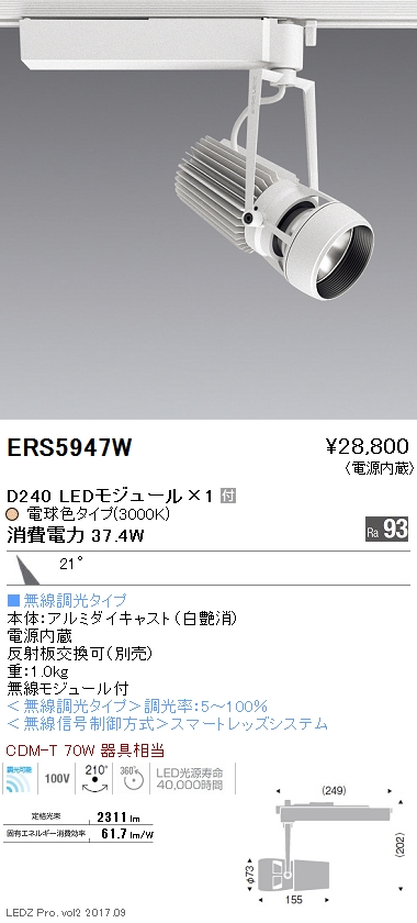 ERS5947W 遠藤照明 施設照明 LEDスポットライト DUAL-Sシリーズ D240 CDM-TC70W相当 中角配光21° Smart LEDZ無線調光 電球色