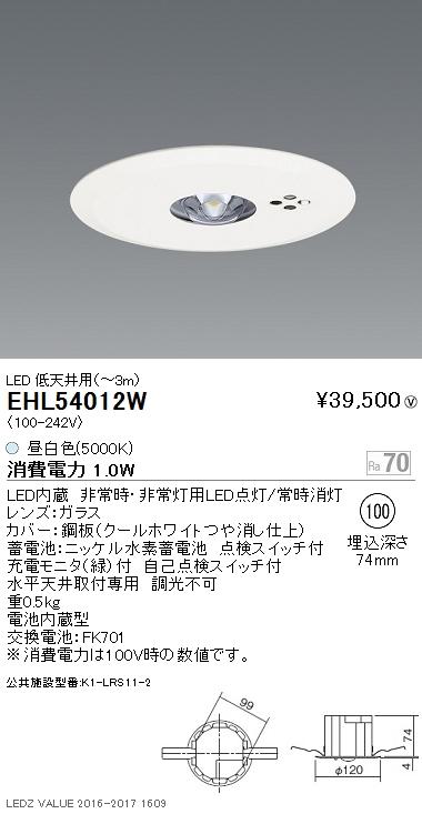 EHL54012W 遠藤照明 施設照明 防災照明 LED非常灯 埋込型 30分間タイプ 埋込穴φ100 昼白色 低天井用(~3m)