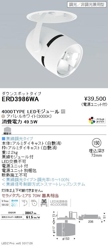 ERD3986WA 遠藤照明 施設照明 LEDウォールウォッシャースポットライト ARCHIシリーズ 4000タイプ セラメタプレミアS70W相当 ダウンスポットタイプ 調光/非調光兼用型 横配光 アパレルホワイト 電球色