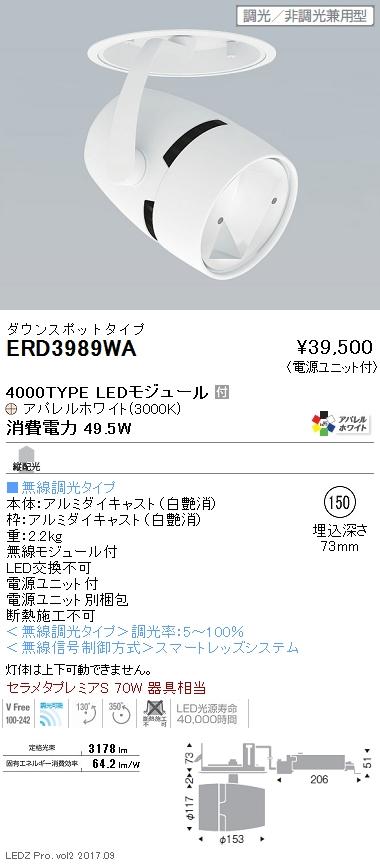 ERD3989WA 遠藤照明 施設照明 LEDウォールウォッシャースポットライト ARCHIシリーズ 4000タイプ セラメタプレミアS70W相当 ダウンスポットタイプ 調光/非調光兼用型 縦配光 アパレルホワイト 電球色
