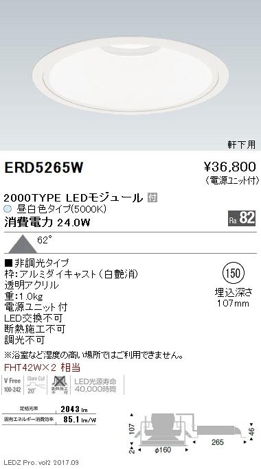 ERD5265W 遠藤照明 施設照明 LED軒下用ベースダウンライト ARCHIシリーズ 2000タイプ 62° 超広角配光 FHT42W×2器具相当 非調光 昼白色