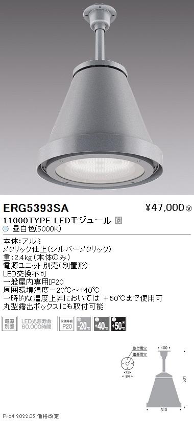 ERG5393SA 遠藤照明 照明部材 軽量LEDシーリングペンダントライト HIGH-BAYシリーズ 11000lmタイプ 水銀ランプ400W器具相当 昼白色 ERG5393SA