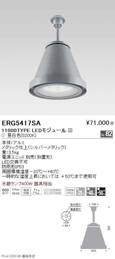 ERG5417SA 遠藤照明 施設照明 高天井用 防雨防塵軽量LEDシーリングペンダントライト HIGH-BAYシリーズ 11000lmタイプ 水銀ランプ400W相当 昼白色