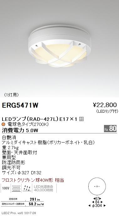 ERG5471W 遠藤照明 施設照明 LEDアウトドアシーリングライト STYLISH LEDZシリーズ 軒下用 フロストクリプトン球40W形相当 電球色