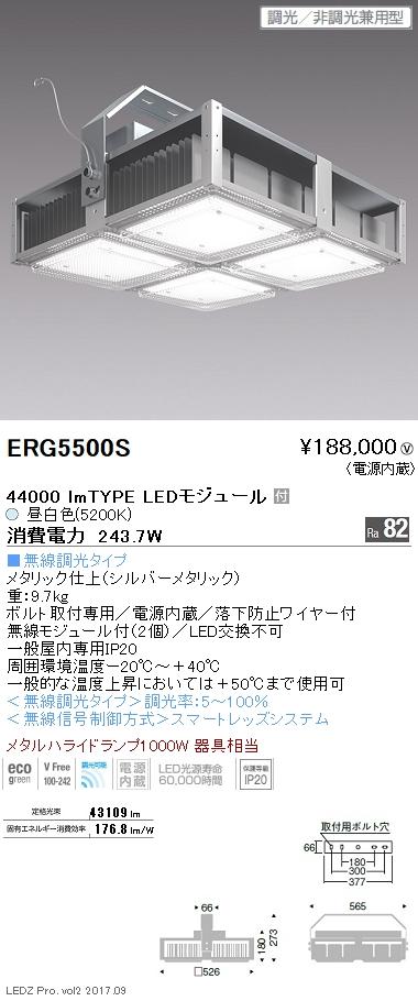 ERG5500S 遠藤照明 施設照明 高天井用照明 軽量小型LEDシーリングライト HIGH-BAYシリーズ 44000lmタイプ メタルハライドランプ1000W器具相当 昼白色 調光/非調光兼用型