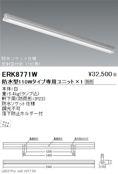 ●ERK8771W 遠藤照明 施設照明 LED軒下用ベースライト TUBEシリーズ 直付 反射笠付形 防水ソケット仕様 非調光 FLR110W×1灯相当