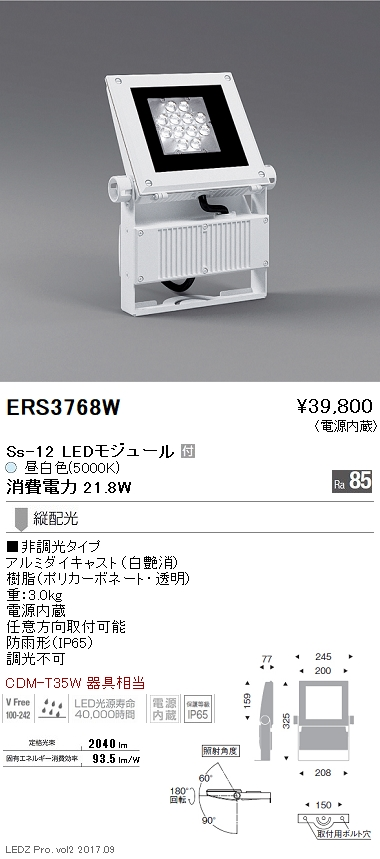 ERS3768W 遠藤照明 施設照明 LEDアウトドアスポットライト Ssシリーズ Ss-12 看板灯 CDM-T35W器具相当 縦配光 非調光 昼白色