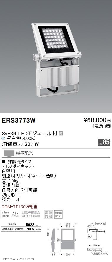 ERS3773W 遠藤照明 施設照明 LEDアウトドアスポットライト Ssシリーズ Ss-36 看板灯 CDM-TP150W器具相当 横長配光 非調光 昼白色