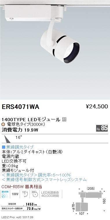 ERS4071WA 遠藤照明 施設照明 LEDスポットライト ARCHIシリーズ 1400タイプ CDM-R35W相当 中角配光16° Smart LEDZ無線調光 電球色