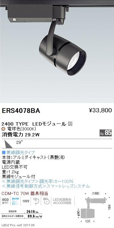 ERS4078BA 遠藤照明 施設照明 LEDスポットライト ARCHIシリーズ 2400タイプ CDM-TC70W相当 広角配光29° Smart LEDZ無線調光 電球色
