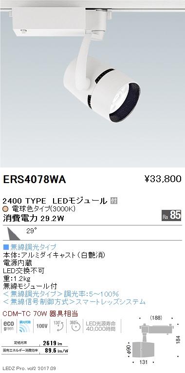 ERS4078WA 遠藤照明 施設照明 LEDスポットライト ARCHIシリーズ 2400タイプ CDM-TC70W相当 広角配光29° Smart LEDZ無線調光 電球色