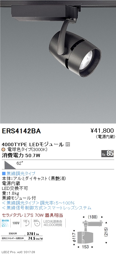 ERS4142BA 遠藤照明 施設照明 LEDスポットライト ARCHIシリーズ 4000タイプ セラメタプレミアS70W相当 超広角配光62° Smart LEDZ無線調光 電球色