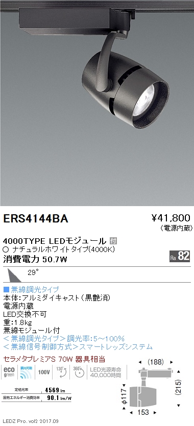 ERS4144BA 遠藤照明 施設照明 LEDスポットライト ARCHIシリーズ 4000タイプ セラメタプレミアS70W相当 広角配光29° Smart LEDZ無線調光 ナチュラルホワイト