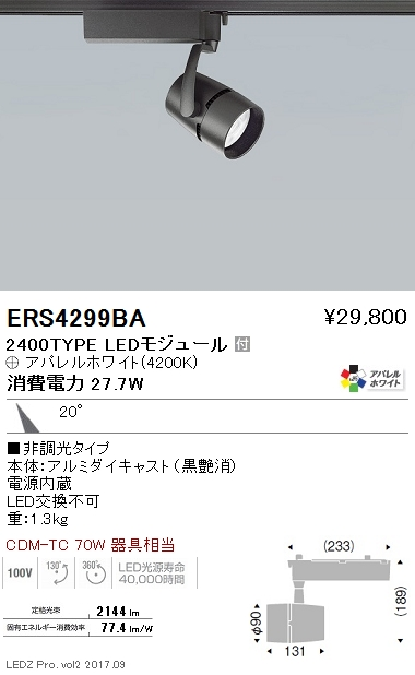 ERS4299BA 遠藤照明 施設照明 LEDスポットライト ARCHIシリーズ 2400タイプ CDM-TC70W相当 中角配光20° 非調光 アパレルホワイト 白色