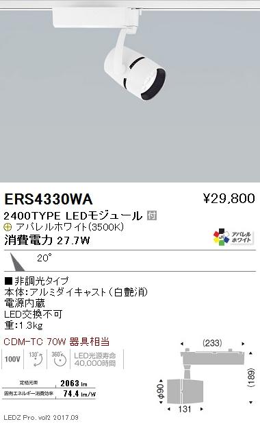 ERS4330WA 遠藤照明 施設照明 LEDスポットライト ARCHIシリーズ 2400タイプ CDM-TC70W相当 中角配光20° 非調光 アパレルホワイト 温白色