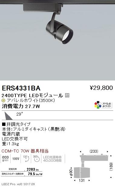 ERS4331BA 遠藤照明 施設照明 LEDスポットライト ARCHIシリーズ 2400タイプ CDM-TC70W相当 広角配光29° 非調光 アパレルホワイト 温白色