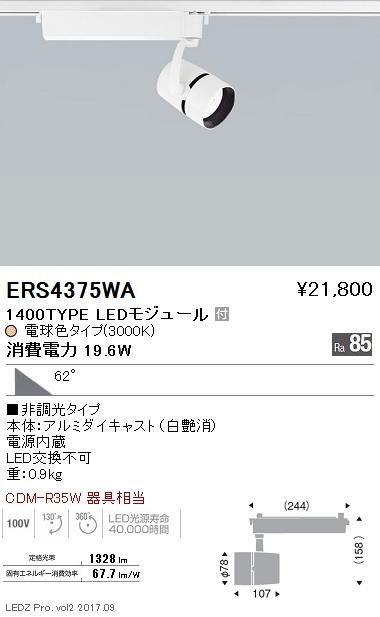 ERS4375WA 遠藤照明 施設照明 LEDスポットライト ARCHIシリーズ 1400タイプ CDM-R35W相当 超広角配光62° 非調光 電球色