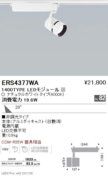 ERS4377WA 遠藤照明 施設照明 LEDスポットライト ARCHIシリーズ 1400タイプ CDM-R35W相当 広角配光28° 非調光 ナチュラルホワイト