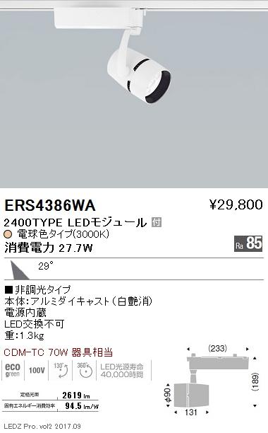 ERS4386WA 遠藤照明 施設照明 LEDスポットライト ARCHIシリーズ 2400タイプ CDM-TC70W相当 広角配光29° 非調光 電球色