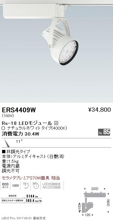 ERS4409W 遠藤照明 施設照明 LEDスポットライト Rsシリーズ Rs-18 セラメタプレミアS70W相当 狭角配光11° 非調光 ナチュラルホワイト