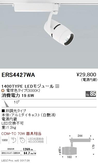 ERS4427WA 遠藤照明 施設照明 LEDスポットライト ARCHIシリーズ 1400タイプ 狭角配光(反射板制御)10° 非調光 電球色