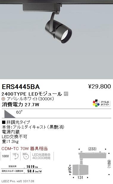 ERS4445BA 遠藤照明 施設照明 LEDスポットライト ARCHIシリーズ 2400タイプ CDM-TC70W相当 超広角配光60° 非調光 アパレルホワイト 電球色