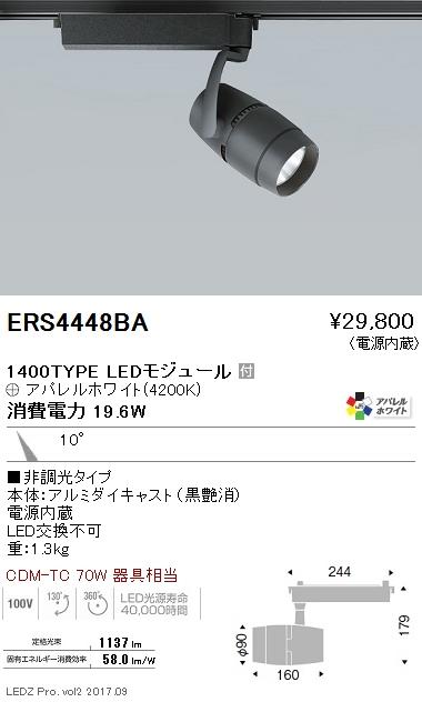 ERS4448BA 遠藤照明 施設照明 LEDスポットライト ARCHIシリーズ 1400タイプ 狭角配光(反射板制御)10° 非調光 アパレルホワイト 白色