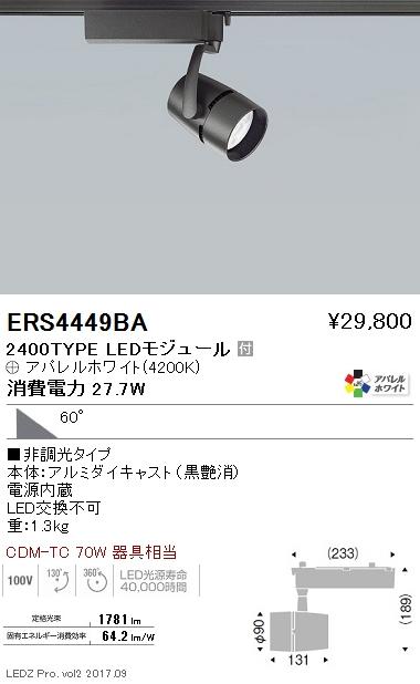 ERS4449BA 遠藤照明 施設照明 LEDスポットライト ARCHIシリーズ 2400タイプ CDM-TC70W相当 超広角配光60° 非調光 アパレルホワイト 白色