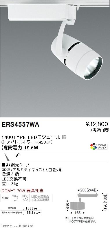 ERS4557WA 遠藤照明 施設照明 LEDスポットライト ARCHIシリーズ 1400タイプ 狭角配光(反射板制御)9° 非調光 アパレルホワイト 白色